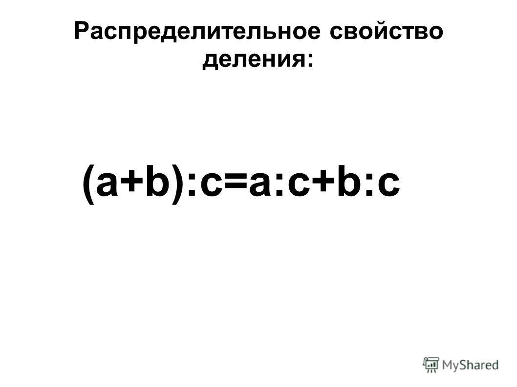 Распределительное свойство деления: (a+b):c=a:c+b:c