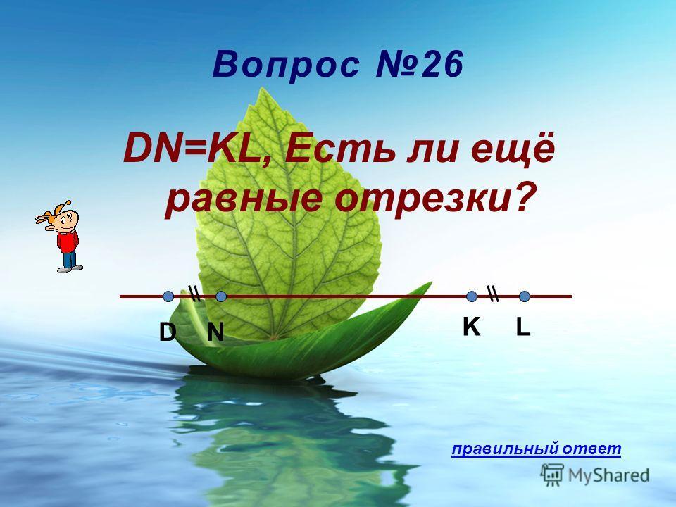 DN=KL, Есть ли ещё равные отрезки? Вопрос 26 DN KL правильный ответ