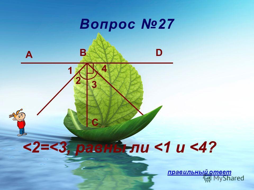 Вопрос 27 A C BD 1 4 2 3
