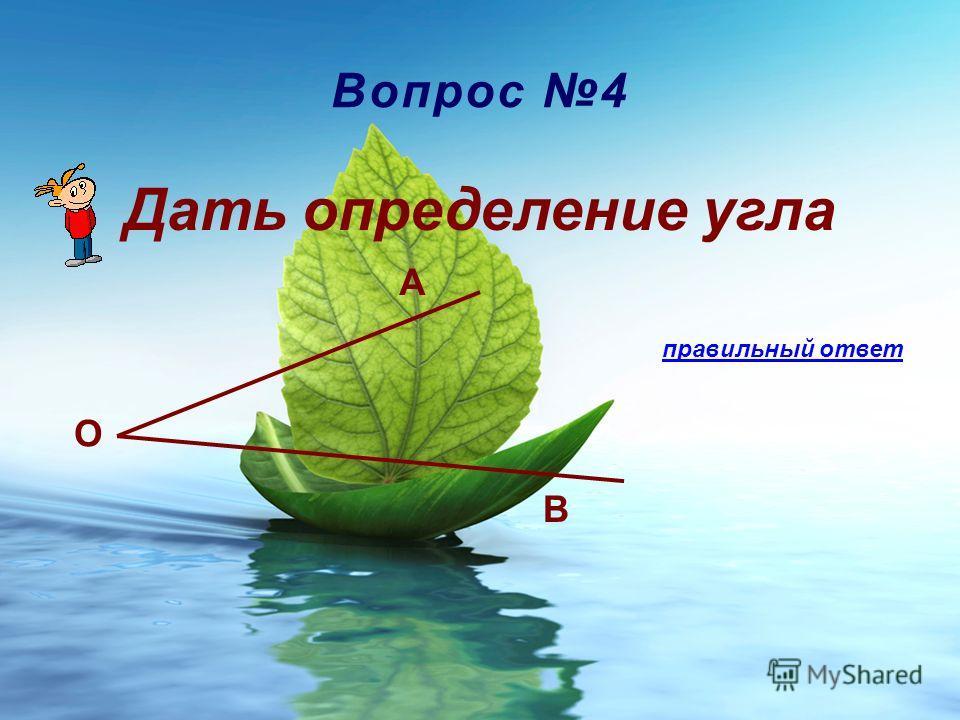 Вопрос 4 Дать определение угла правильный ответ A B O