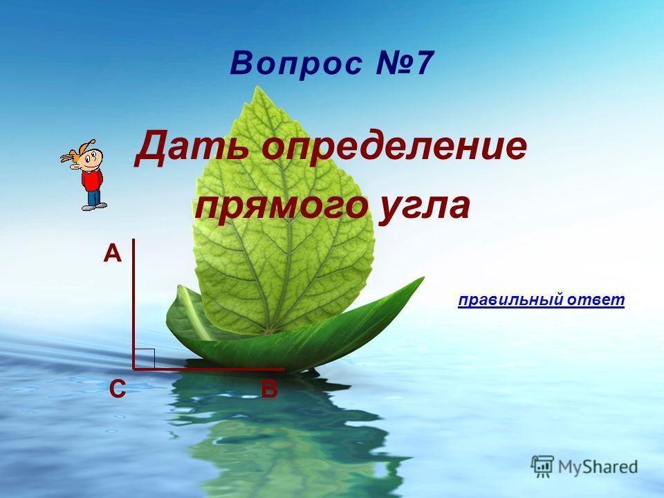 Вопрос 7 Дать определение прямого угла правильный ответ B A C