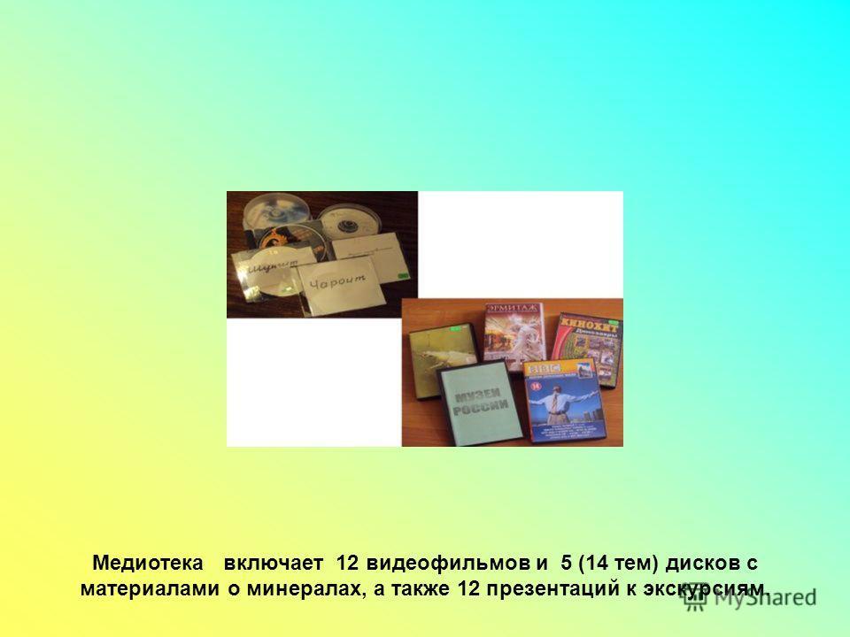 Медиотека включает 12 видеофильмов и 5 (14 тем) дисков с материалами о минералах, а также 12 презентаций к экскурсиям.