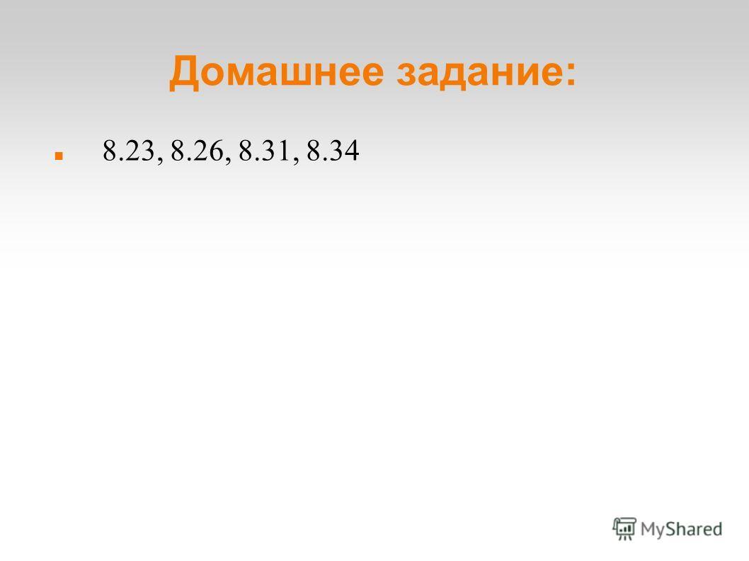 Домашнее задание: 8.23, 8.26, 8.31, 8.34