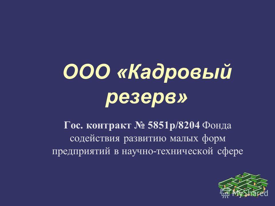 ООО «Кадровый резерв» Гос. контракт 5851р/8204 Фонда содействия развитию малых форм предприятий в научно-технической сфере
