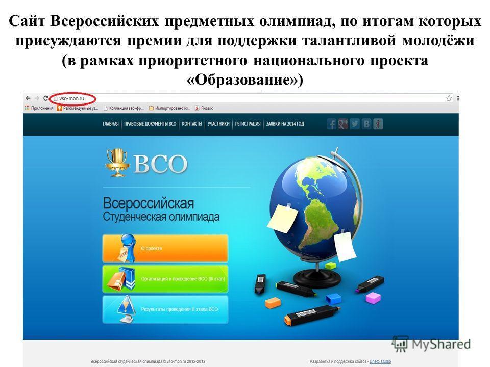 Сайт Всероссийских предметных олимпиад, по итогам которых присуждаются премии для поддержки талантливой молодёжи (в рамках приоритетного национального проекта «Образование»)