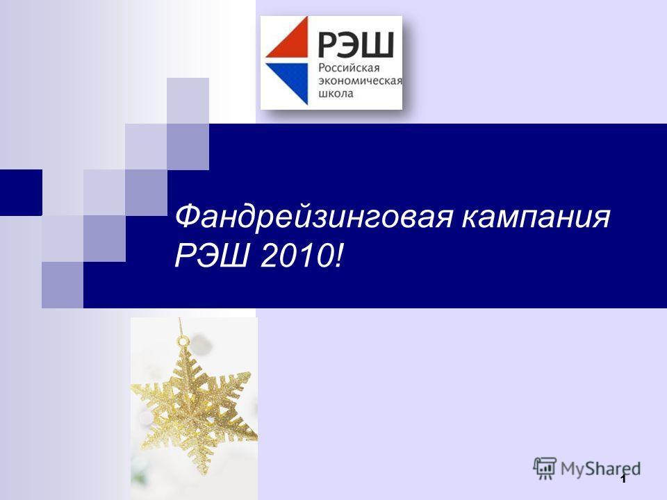 Фандрейзинговая кампания РЭШ 2010! 1
