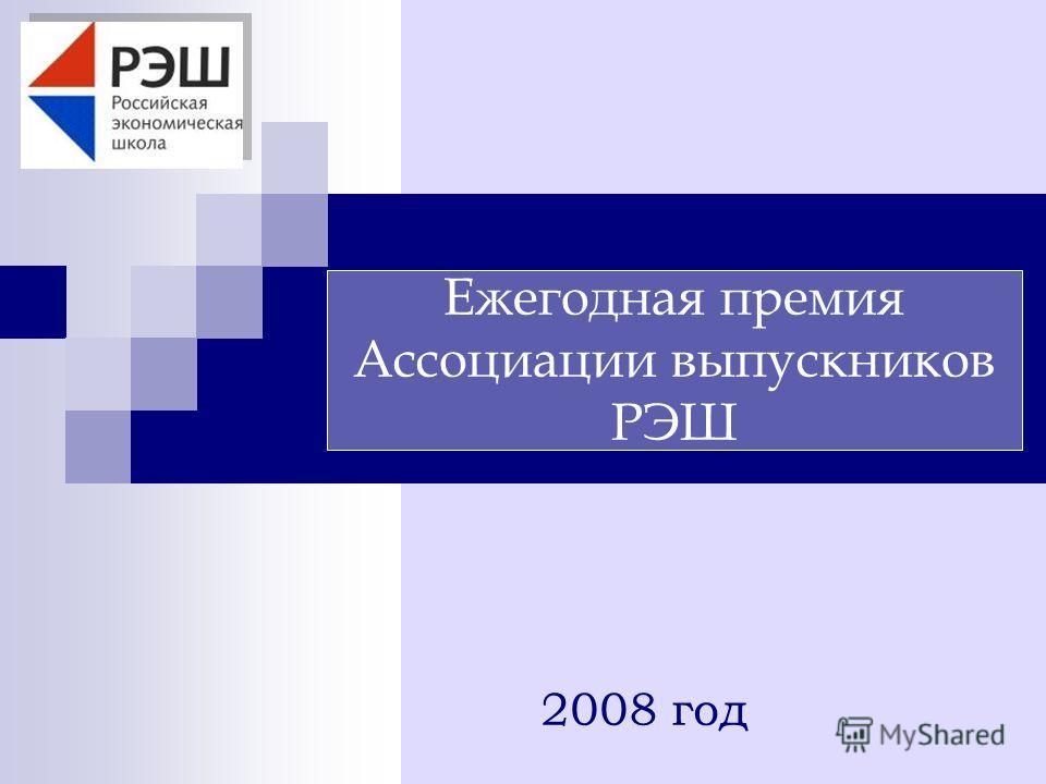 Ежегодная премия Ассоциации выпускников РЭШ 2008 год