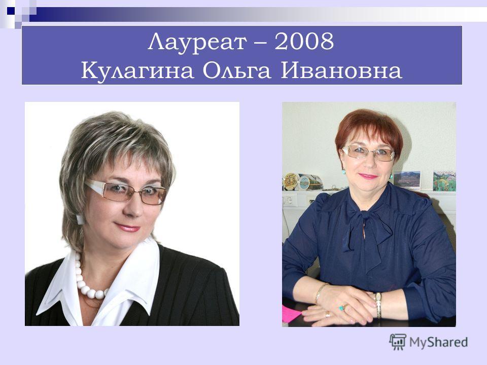 Лауреат – 2008 Кулагина Ольга Ивановна