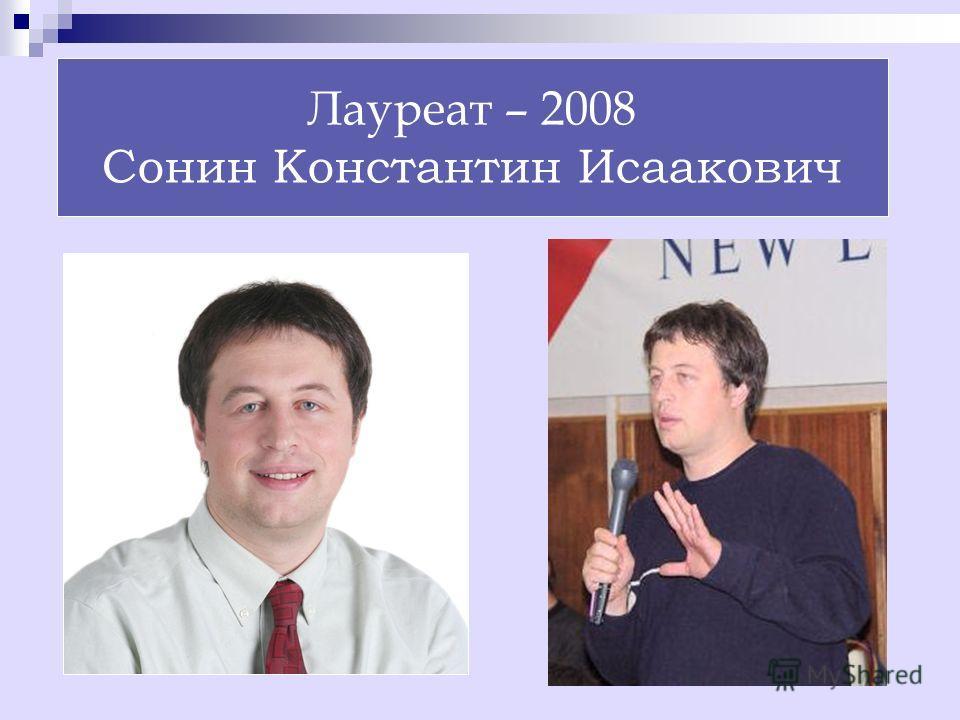 Лауреат – 2008 Сонин Константин Исаакович