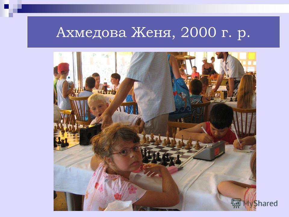 Ахмедова Женя, 2000 г. р.