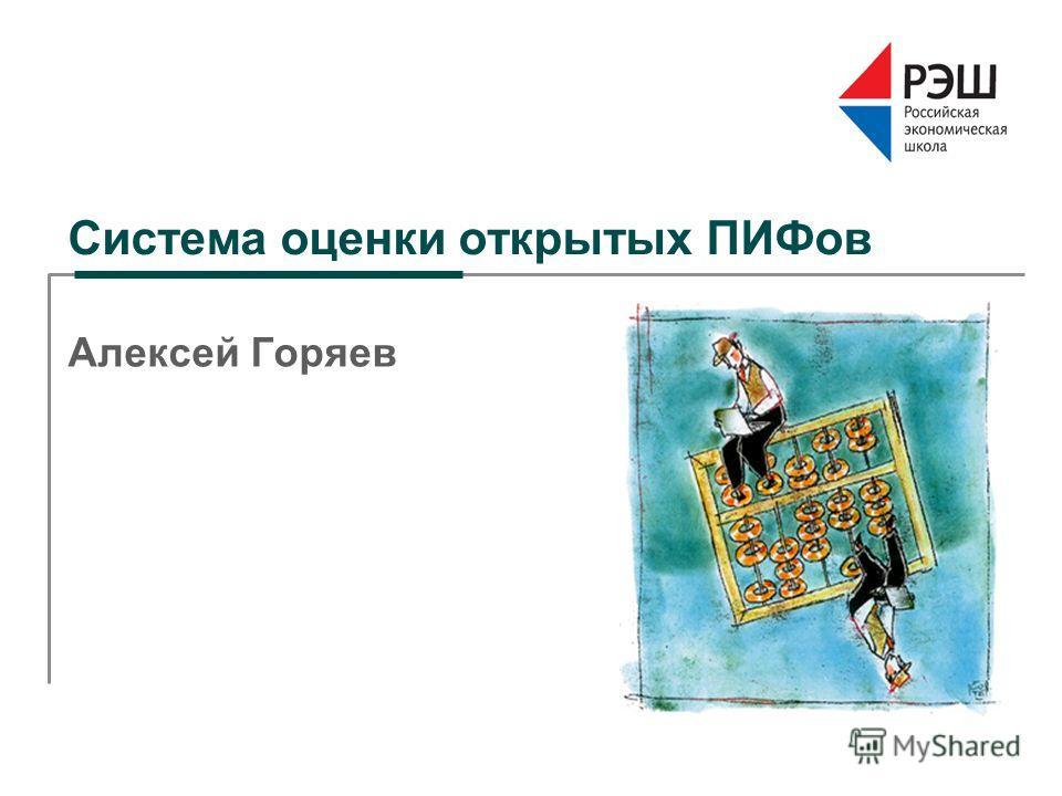 Система оценки открытых ПИФов Алексей Горяев