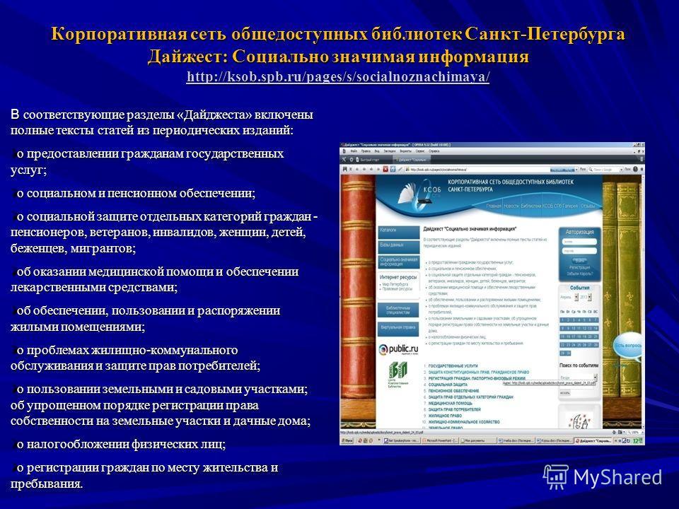 Корпоративная сеть общедоступных библиотек Санкт-Петербурга Дайжест: Социально значимая информация http://ksob.spb.ru/pages/s/socialnoznachimaya/ http://ksob.spb.ru/pages/s/socialnoznachimaya/ В соответствующие разделы «Дайджеста» включены полные тек