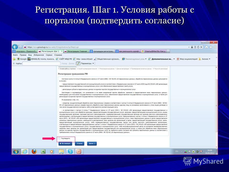 Регистрация. Шаг 1. Условия работы с порталом (подтвердить согласие)