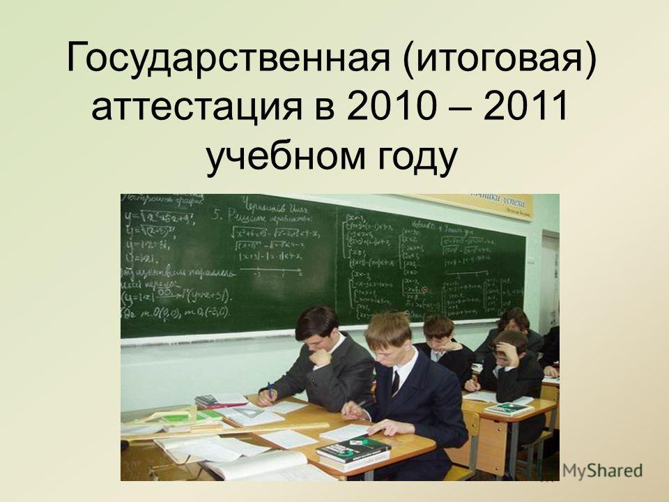 Государственная (итоговая) аттестация в 2010 – 2011 учебном году