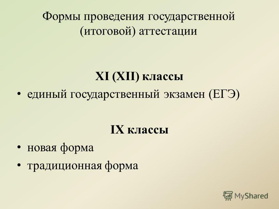 XI (XII) классы единый государственный экзамен (ЕГЭ) IX классы новая форма традиционная форма Формы проведения государственной (итоговой) аттестации