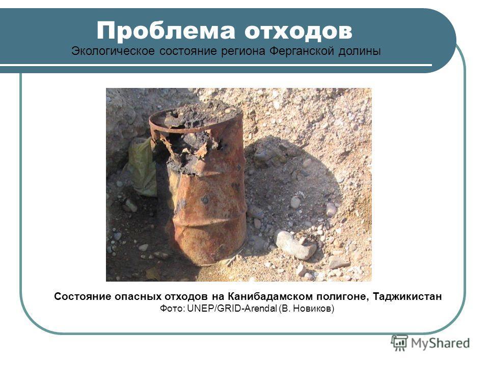 Проблема отходов Экологическое состояние региона Ферганской долины Состояние опасных отходов на Канибадамском полигоне, Таджикистан Фото: UNEP/GRID-Arendal (В. Новиков)