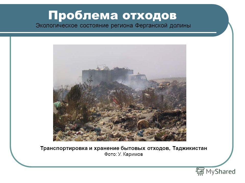 Проблема отходов Экологическое состояние региона Ферганской долины Транспортировка и хранение бытовых отходов, Таджикистан Фото: У. Каримов