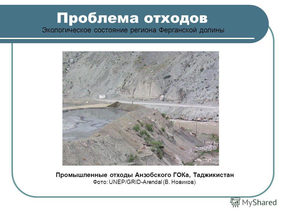 Проблема отходов Экологическое состояние региона Ферганской долины Промышленные отходы Анзобского ГОКа, Таджикистан Фото: UNEP/GRID-Arendal (В. Новиков)