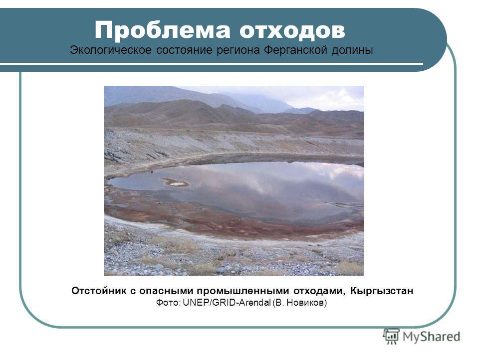 Экологическое состояние региона Ферганской долины Отстойник с опасными промышленными отходами, Кыргызстан Фото: UNEP/GRID-Arendal (В. Новиков)