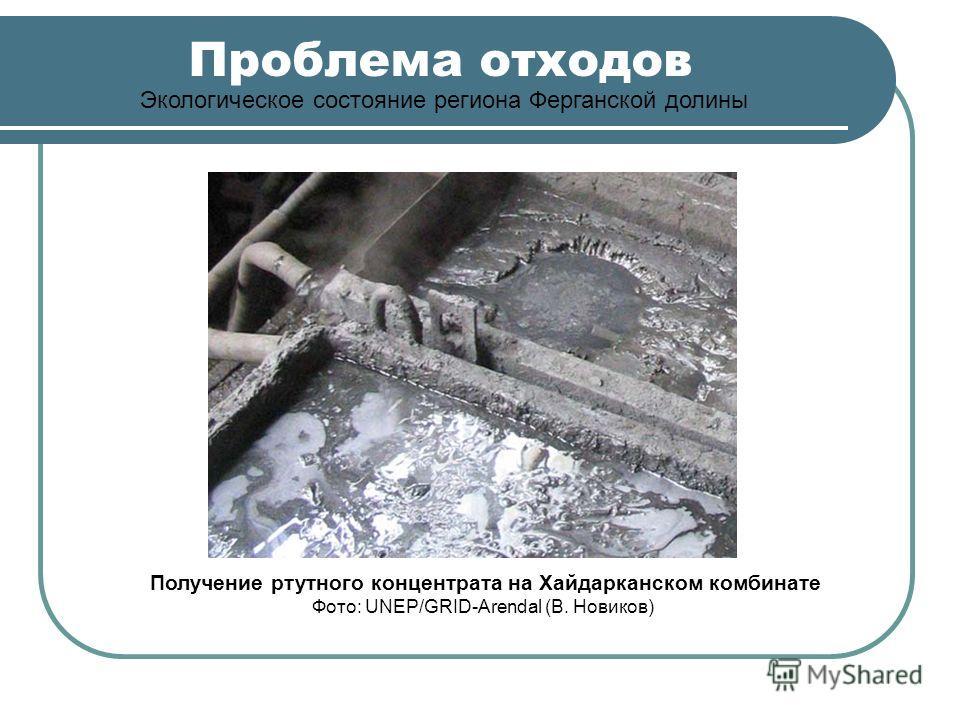 Проблема отходов Экологическое состояние региона Ферганской долины Получение ртутного концентрата на Хайдарканском комбинате Фото: UNEP/GRID-Arendal (В. Новиков)