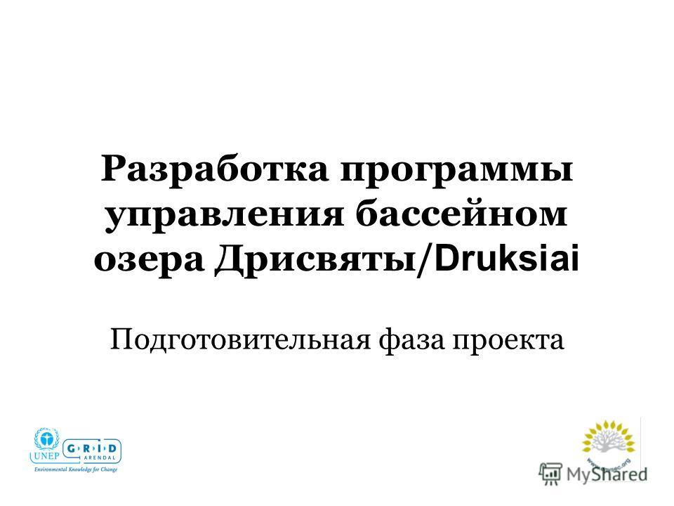 Разработка программы управления бассейном озера Дрисвяты/ Druksiai Подготовительная фаза проекта