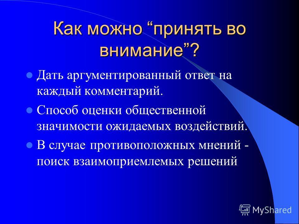 Сбор комментариев (2) Кто собирает и обрабатывает комментарии? – Инициатор – Государственные органы – Роль органов местногоо самоуправления