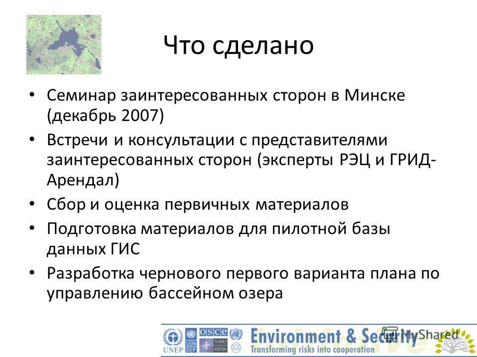 Что сделано Семинар заинтересованных сторон в Минске (декабрь 2007) Встречи и консультации с представителями заинтересованных сторон (эксперты РЭЦ и ГРИД- Арендал) Сбор и оценка первичных материалов Подготовка материалов для пилотной базы данных ГИС
