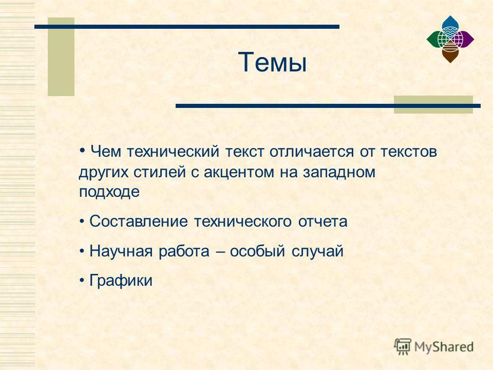 Темы Чем технический текст отличается от текстов других стилей с акцентом на западном подходе Составление технического отчета Научная работа – особый случай Графики