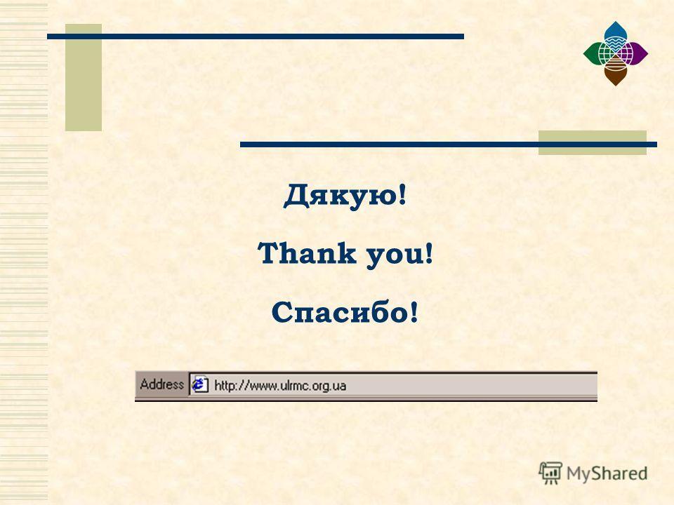 Дякую! Thank you! Cпасибо!