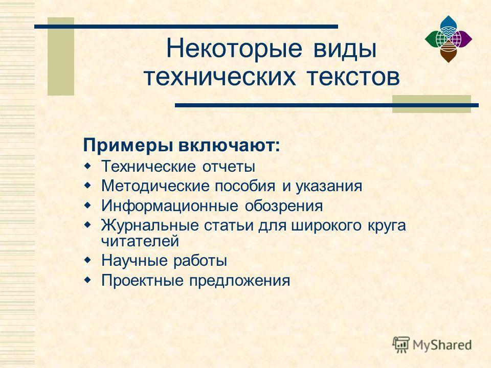 Некоторые виды технических текстов Примеры включают: Технические отчеты Методические пособия и указания Информационные обозрения Журнальные статьи для широкого круга читателей Научные работы Проектные предложения