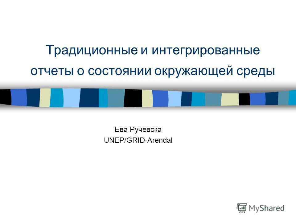 Традиционные и интегрированные отчеты о состоянии окружающей среды Ева Ручевска UNEP/GRID-Arendal