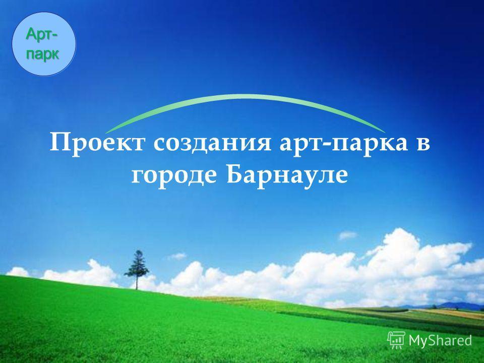 LOGO Проект создания арт-парка в городе Барнауле Арт-парк