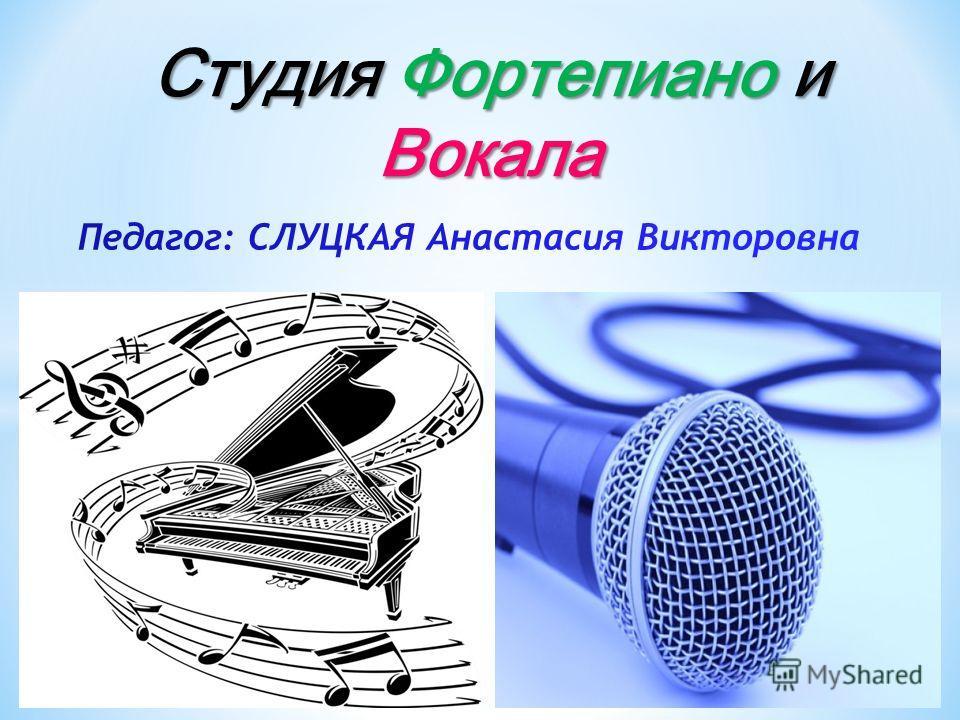 Студия Фортепиано и Вокала