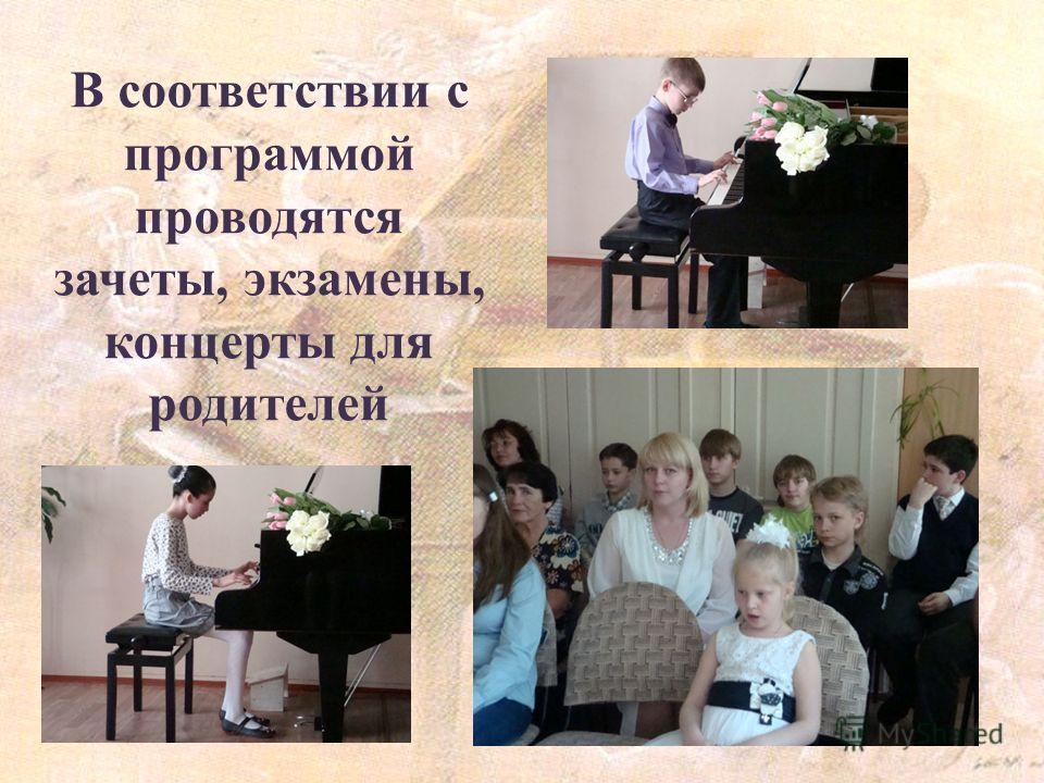 В соответствии с программой проводятся зачеты, экзамены, концерты для родителей