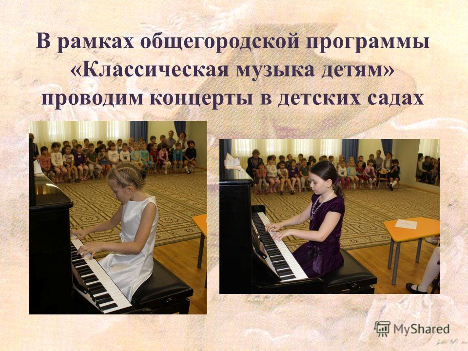 В рамках общегородской программы «Классическая музыка детям» проводим концерты в детских садах