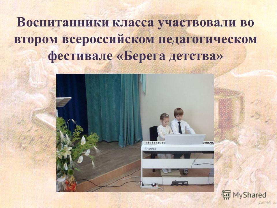 Воспитанники класса участвовали во втором всероссийском педагогическом фестивале «Берега детства»