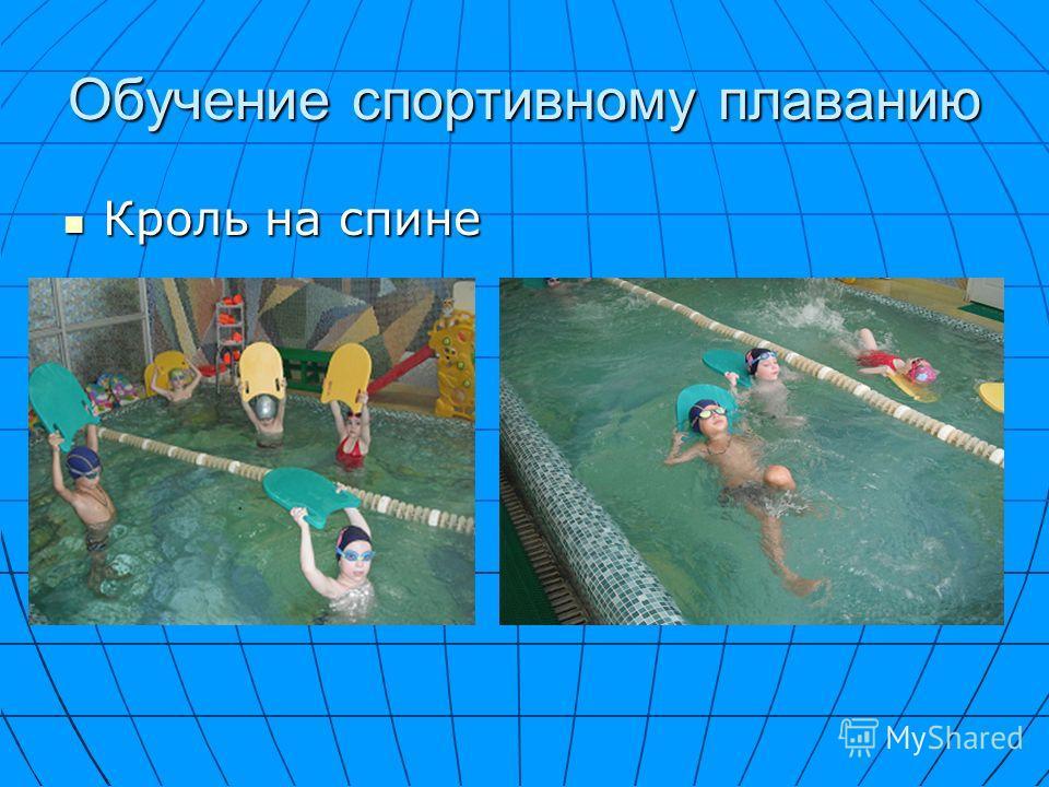 Обучение спортивному плаванию Кроль на спине Кроль на спине