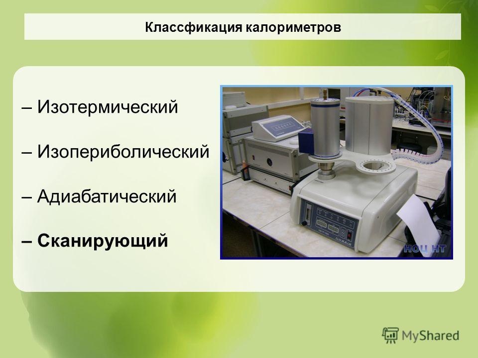 5 Классфикация калориметров