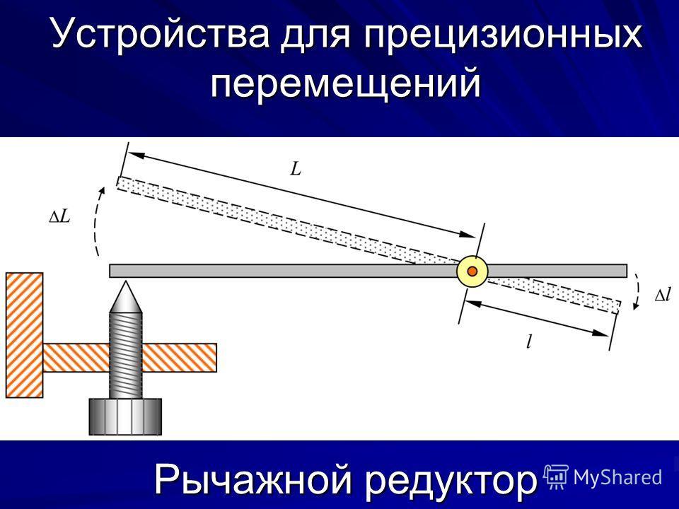 Устройства для прецизионных перемещений Рычажной редуктор