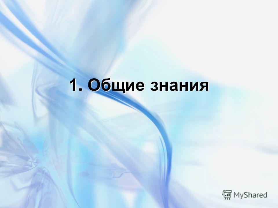 1. Общие знания