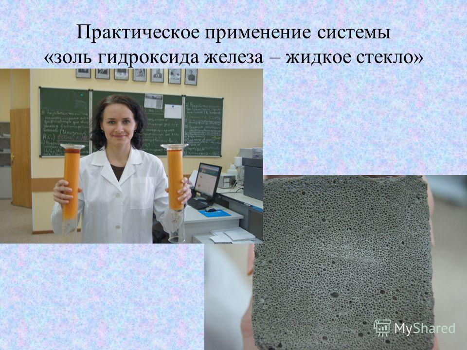 Практическое применение системы «золь гидроксида железа – жидкое стекло»