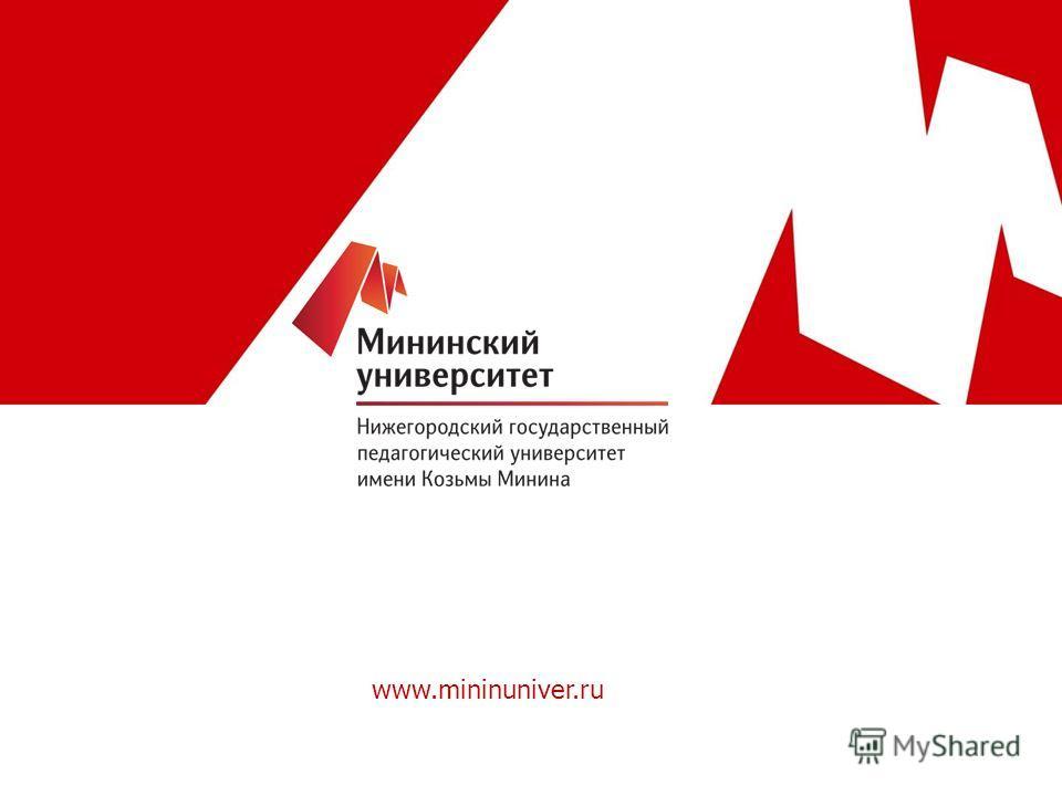 www.mininuniver.ru
