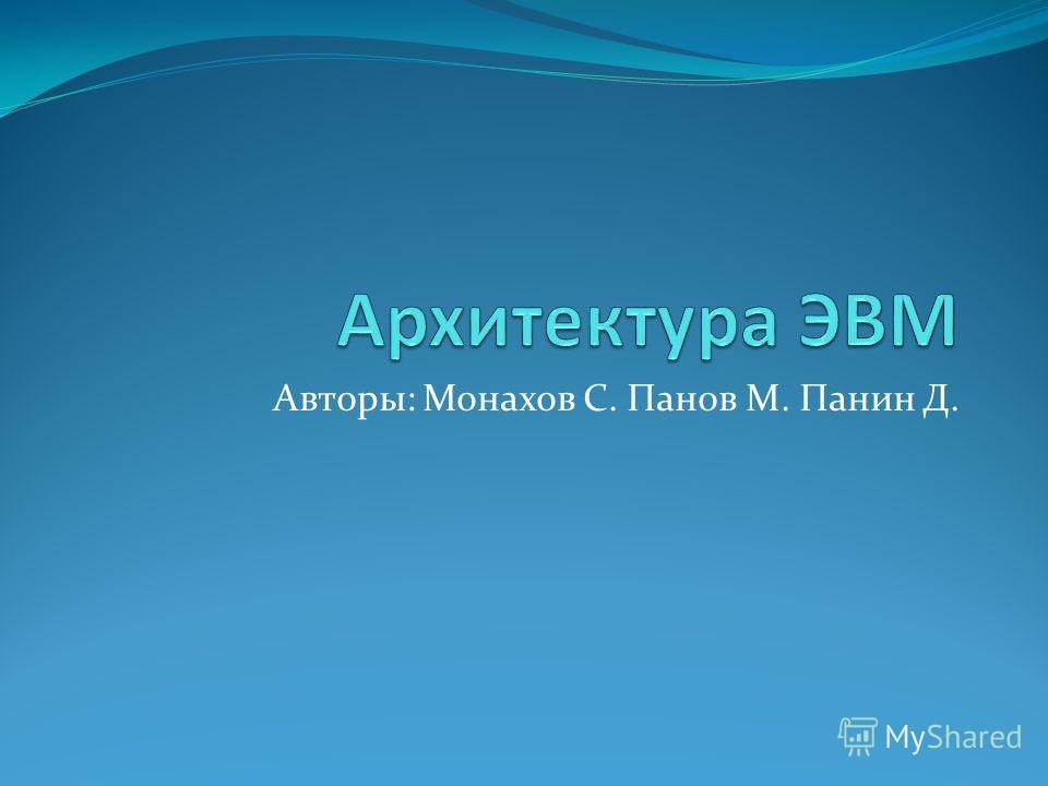 Авторы: Монахов С. Панов М. Панин Д.