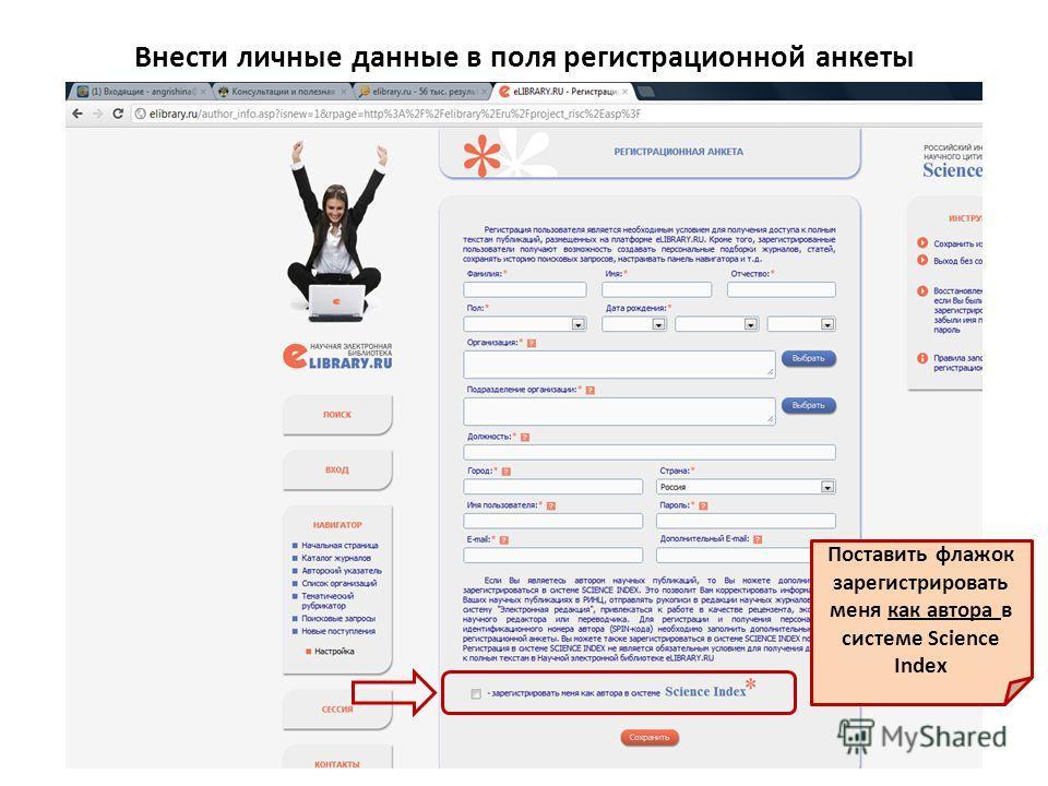Внести личные данные в поля регистрационной анкеты Поставить флажок зарегистрировать меня как автора в системе Science Index