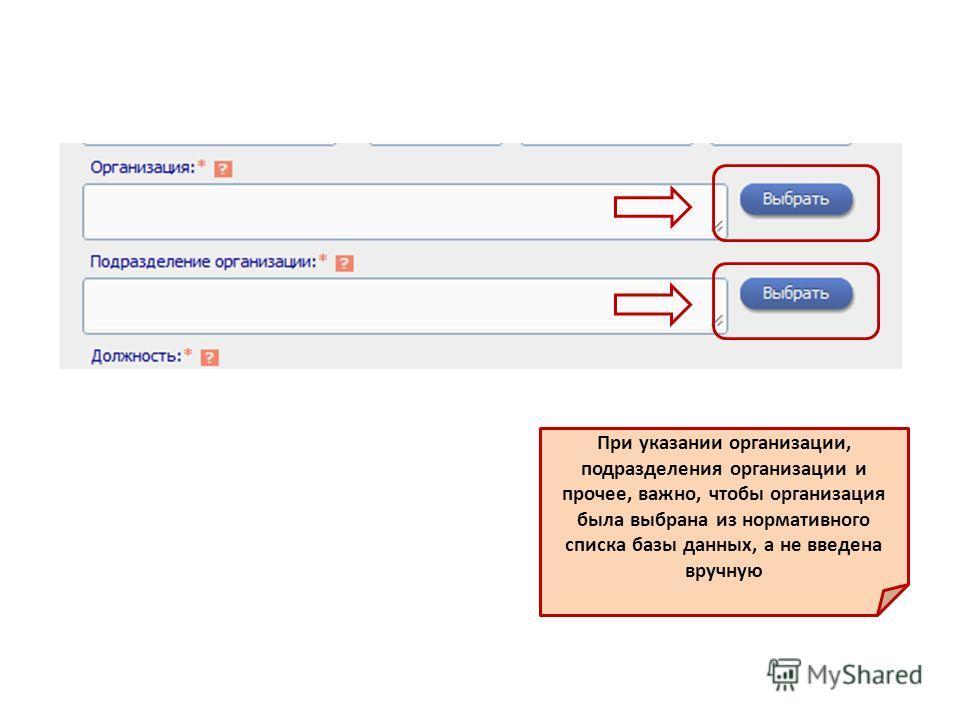 При указании организации, подразделения организации и прочее, важно, чтобы организация была выбрана из нормативного списка базы данных, а не введена вручную