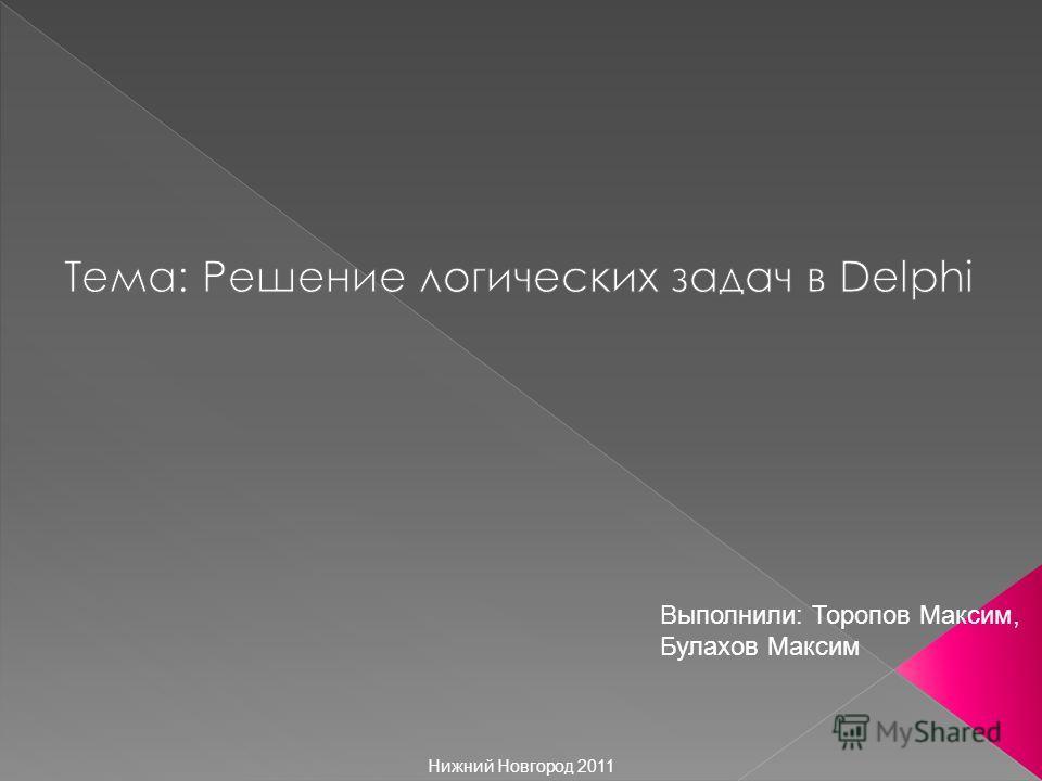 Выполнили: Торопов Максим, Булахов Максим Нижний Новгород 2011