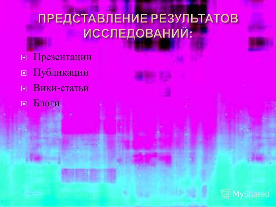 Презентации Публикации Вики - статьи Блоги