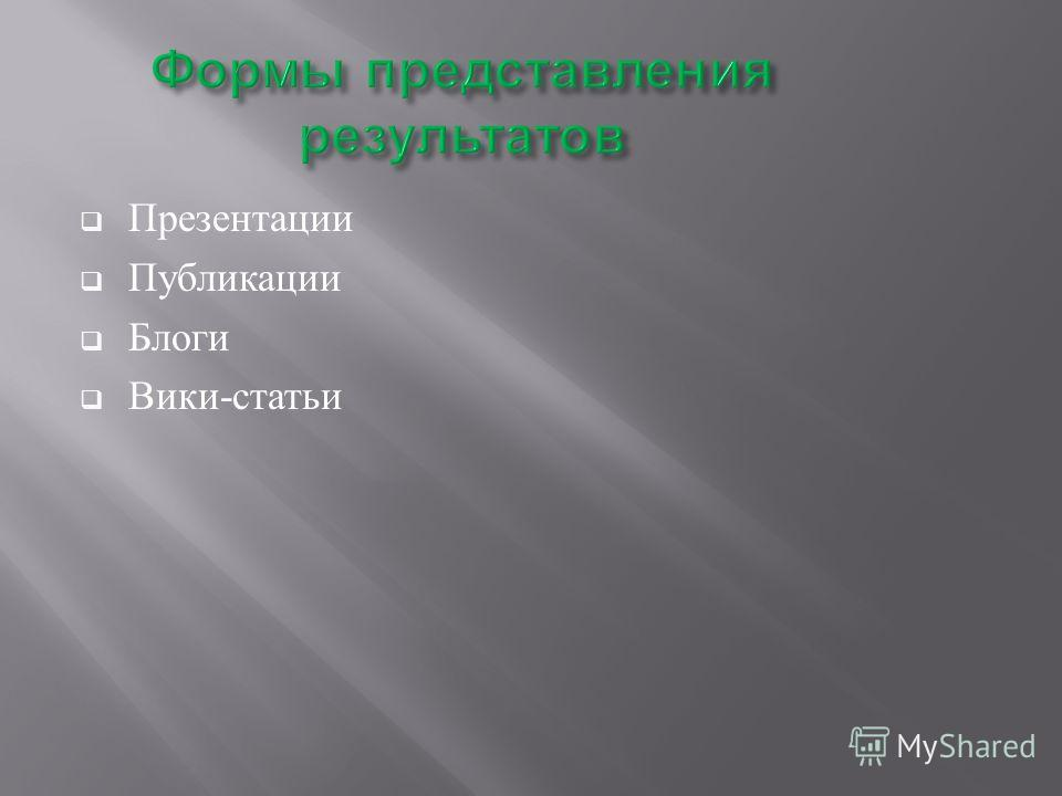 Презентации Публикации Блоги Вики - статьи