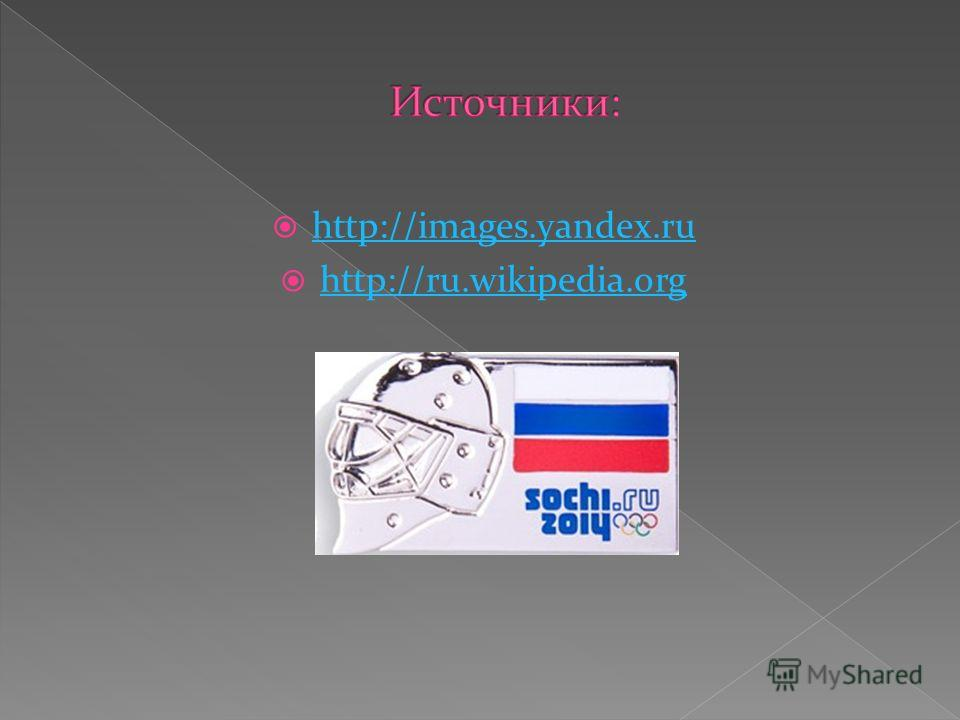 http://images.yandex.ru http://ru.wikipedia.org