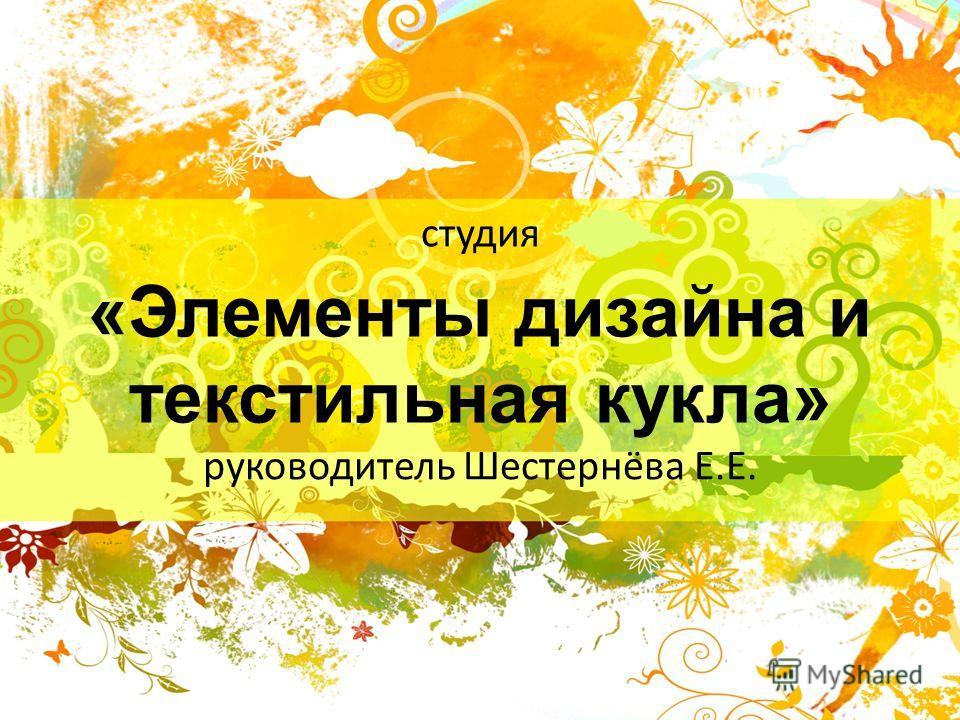 «Элементы дизайна и текстильная кукла» студия руководитель Шестернёва Е.Е.